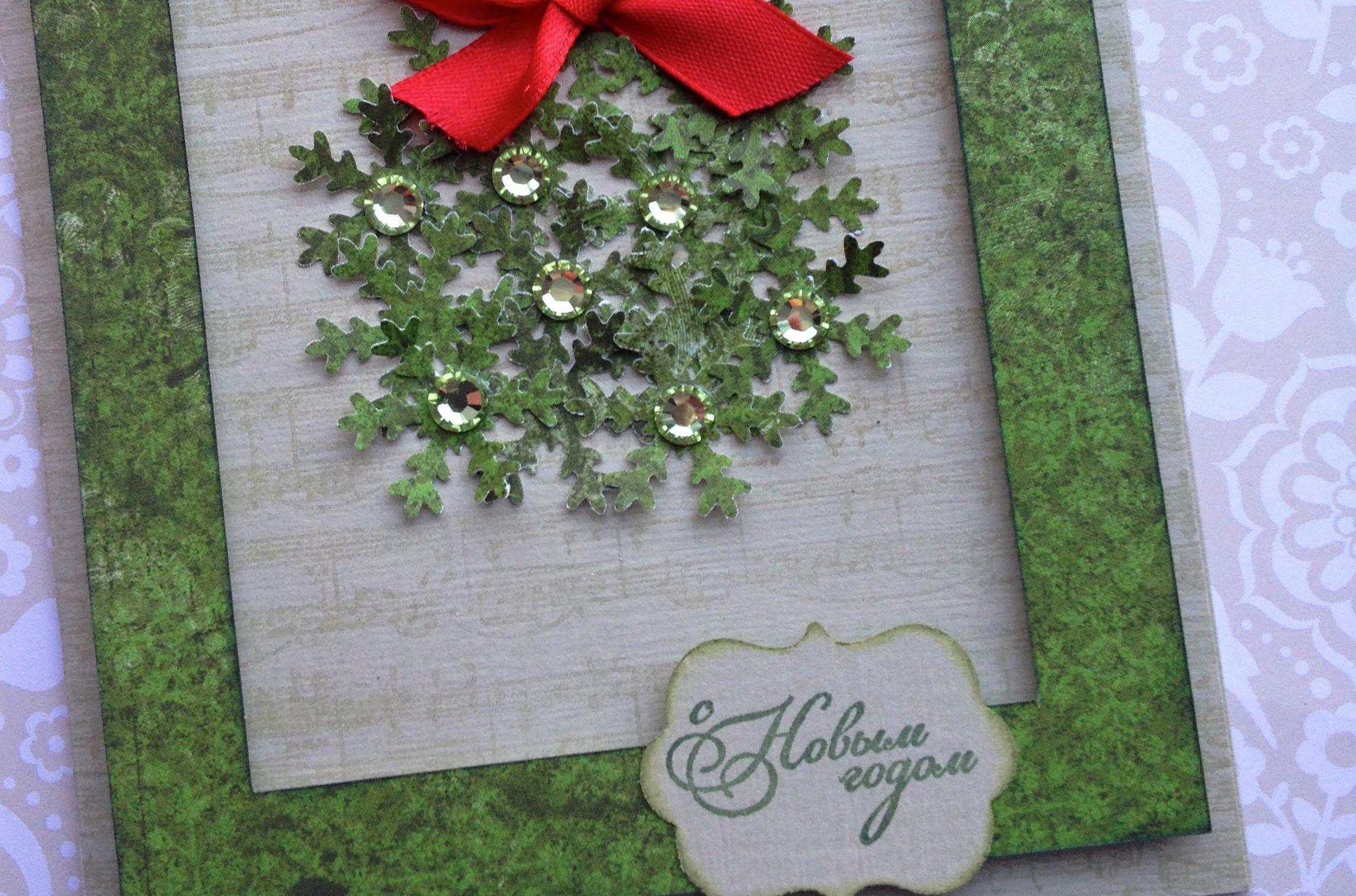 Новогодняя открытка зеленая